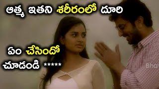 ఆత్మ ఇతని శరీరంలో దూరి ఏం చేసిందో ***** చూడండి - Latest Telugu Movie Scenes