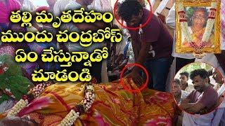 టాలీవుడ్ లో మరో విషాదం | Chandra Bose Mother Passed Away | Tollywood | Top Telugu TV