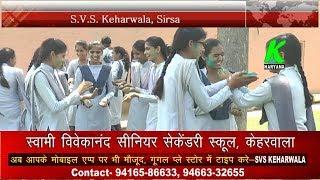 कैसा रहा S.V.S Keharwala का बोर्ड परीक्षा परीक्षा परिणाम