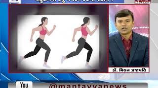 AROGYA NI AAGNYA (20/05/2019) - Mantavya News