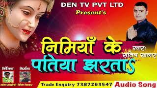 Super Hit Bhakti Song 2018    निमिये के पतिया झरता    Dentv Bhojpuri