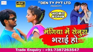भोजपुरी का सबसे बड़ा Viral दर्द भरा गीत 2018 - Ankit Raj - सेनूरा भराई हो  - New Viral Sad Song