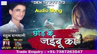 2018 का सबसे Romantic Sad Song | छोड़ के जइबू का | Super Hit Bhojpuri sad song | Den tv Bhojpuri