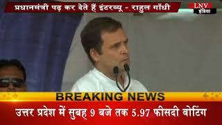 कौन सी दुनिया में हैं हिंदुस्तान के प्रधानमंत्री - राहुल गाँधी