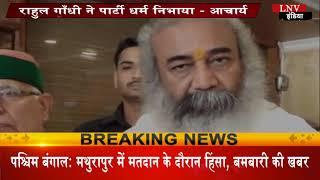 बीजेपी ने भगवान राम, गाय, गंगा और जनता को धोखा दिया - प्रमोद कृष्णम