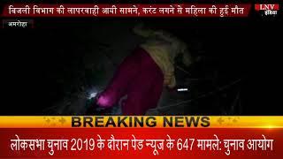 बिजली विभाग की लापरवाही आयी सामने, करंट लगने से महिला की हुई मौत
