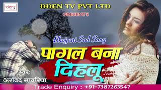 गैरेंटी है की ये दर्द भरा गाना सुनकर आप रो देंगे । एक बार जरूर सुने | DDEN Tv Bhojpuri