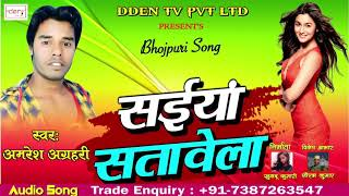 SuperHit bhojpuri Song | सइयां सतावेला - Sainya Satawela | New bhojpuri Song 2018