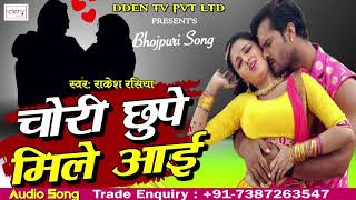 आ गया 2018 का सबसे ज़बरदस्त धांसू गाना   चोरी छुपे मिले आई   Superhit Bhojpuri Song 2018