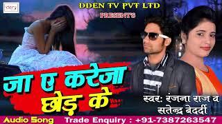 भोजपुरी का सबसे ज़बरदस्त फाडू गाना | जा ए करेजा छोड़ के | New Bhojpuri Hit Song 2018