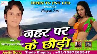 New Bhojpuri song | नहर पर के छौड़ी | Latest Superhit Bhojpuri Song 2018