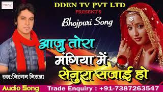 भोजपुरी का दिल दहला देने वाला गाना | आजु तोरा मंगिया में | Superhit Bhojpuri Song 2018