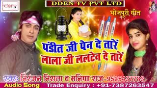 लाला जी लालटेन दे तारे - Lala Ji Lalten De Tare | Superhit Bhojpuri Song 2018