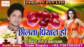 छीलता पियाज हो - Chhilata Piyaj Ho | Bhojpuri Superhit song 2018
