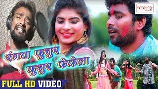 आ गया सोनू सिकंदर का हिट होली - Video - Rangwa Fuchur Fuchur Fekela || Sonu Sikandar Holi Video