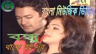 বন্ধু থাকে বহু দূর / bondho thake bohu dhur ---bangla music video