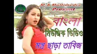 মন্ত্র ছাড়া তাবিজ/ Montro chara tabij/ bangla music video