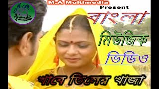 খাবে তিলের খাজা/Khabe Tiler Khaja/ Bangla Music Video