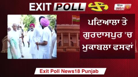 Exit Poll: Bathinda से हार सकते हैं Harsimrat Badal