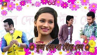ফুল দেব না দৌড় দেব | Ful Debo Na Dowr Debo | Bangla New Comedy Natok || 2019