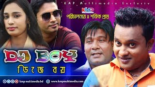 ডি জে বয় | DJ BOY | Luton Taj Comedy Natok DJ Boy | Bangla New Comedy Natok || 2019