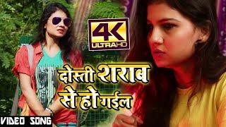 HD Video Song - दोस्ती शराब से हो गईल - Sanu Jha - New Bhojpuri Sad Song 2019