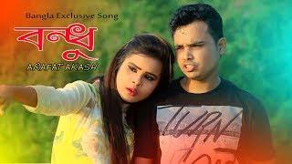 বন্ধু | Bondhu | ft Arafat Akash | Bangla New Song | Bangla Musical Film || 2019
