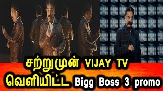 Bigg Boss Tamil Season 3 Vijay Tv Full Promo|VIjay Tv Promo|Bigg Boss 3 Promo|Breaking
