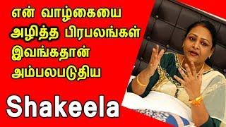 என் வாழ்க்கையை அழிச்சவங்க இவங்கதான் ஷகீலா ஆவேசம்|Shakeela Latest Video|Shakeela INterview