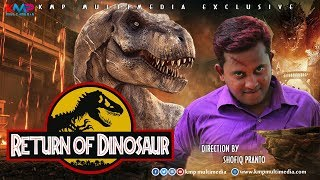 রির্টান অব ডাইনোসর |  Reurn of Dinosar | Luton Taj Action Movie || 2019