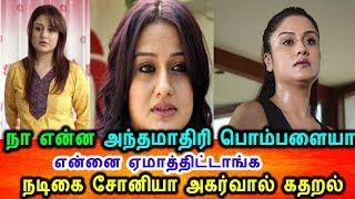 நான் என்ன அந்தமாதிரி பொம்பளையா?|Soniya Agarwal Interview|Soniya Agarwal Angry statement