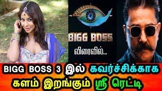Bigg Boss 3 வீட்டுக்குள் வரும் சர்ச்சை நடிகை ஸ்ரீ ரெட்டி|Sri Reddy | Bigg Boss 3 Contestant