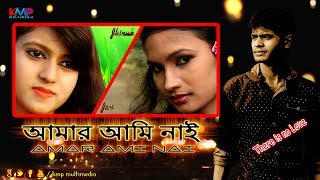 আমার আমি নাই | Amar Ami Nai | Luton Taj Action Movie | KM Pranto | Luton Taj