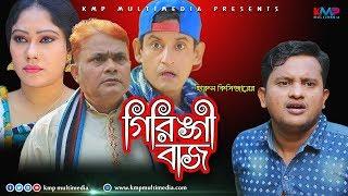 গিরিঙ্গী বাজ - Giringi Baz | Harun Kisinger & Luton Taj New Comedy Natok || 2019