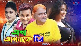 আপা আপনাকে দিব - Apa Apnake Dibo   Harun Kisinger and Luton Taj Comedy Natok