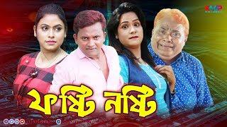 ফষ্টি নষ্টি - Fosti Nosti - Harun Kisinger and Luton Taj New Comedy Natok || 2019
