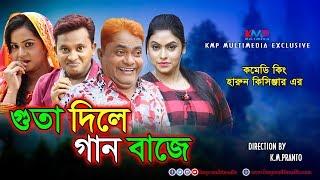 গুতা দিলে গান বাজে | Guta Dile Gaan Baje | Harun Kisinger and Luton Taj new Comedy Natok 2019