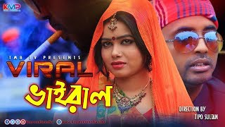 ভাইরাল   Bangla Short Film VIRAL    Hearts Touching Love Story   Bangla New Natok    2019