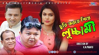 চুরি করতে গিয়ে লুচ্চামী   Churi Korte Giye Luchchami   Luton Taj   Alin New Comedy Natok