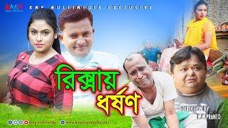 রিক্সায় ধর্ষণ   Riksay Dhorshon   Luton Taj   Alin   Jeki Alomgir New Comedy Natok