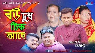 বউ দুধ কি ঠিক আছে | Bow Dud Ki Thik Ace | Jeki Alomgir | Alin | Luton Taj New Comedy Natok