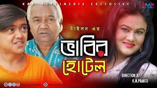 ভাবির হোটেল | Vabir Hotel | Choto Taison & Hayder Ali | New Comedy Natok || 2019