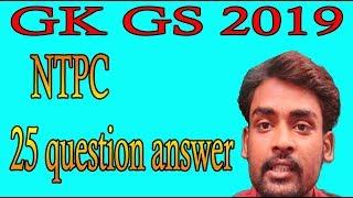 WMR    GKGS    25 question answer    NTPC