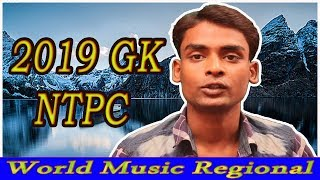 2019 GK NTPC || World Music Regional