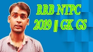 RRB NTPC 2019 || GK GS प्रश्न from World Music Regional