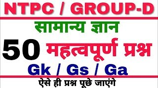 GK GS ONLINE || Online Gk Gs Test In Hindi