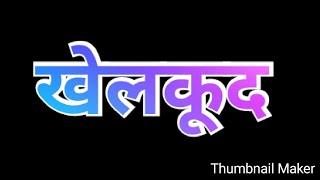 खेलकूद - GK GS - Hindi