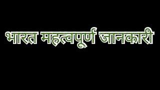 भारत महत्वपूर्ण जानकारी - GK GS - Hindi -Live Class