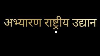 अभ्यारण राष्ट्रीय उद्यान - GK GS - Hindi -Live Class