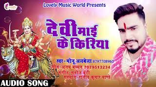 Monu Albela का सबसे हिट देवी गीत - देवी माई के किरिया - Devi Maai Ke Kiriya - Bhojpuri Devi Geet